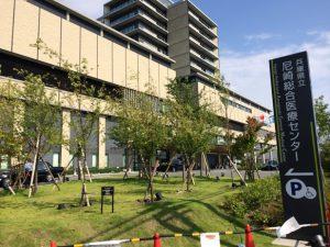 提携先病院 尼崎総合医療センター