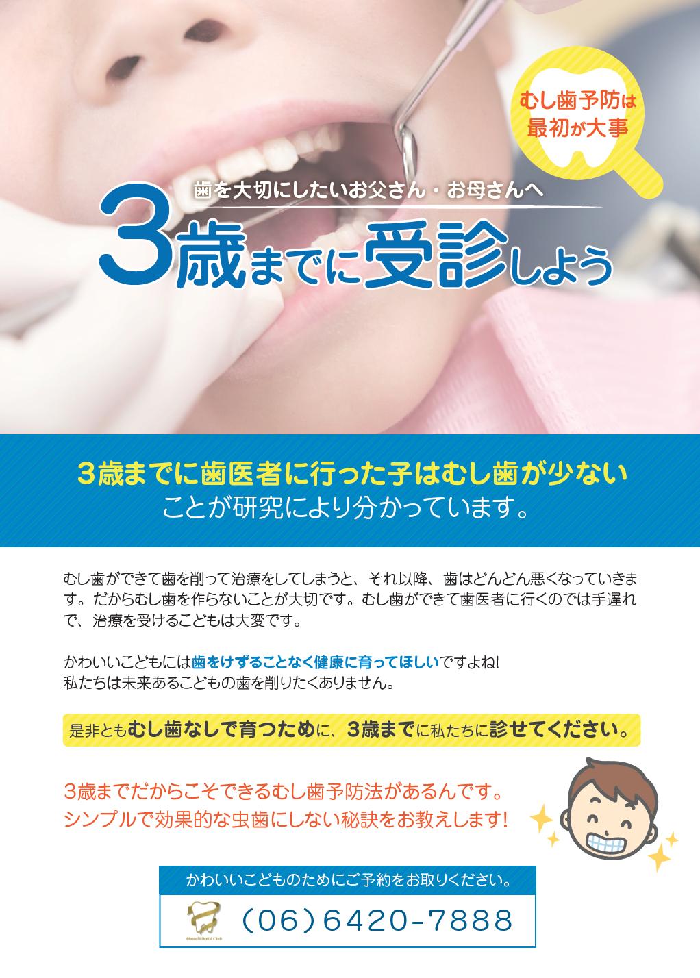 赤ちゃんの虫歯予防