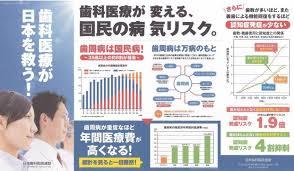 歯科が日本を救う