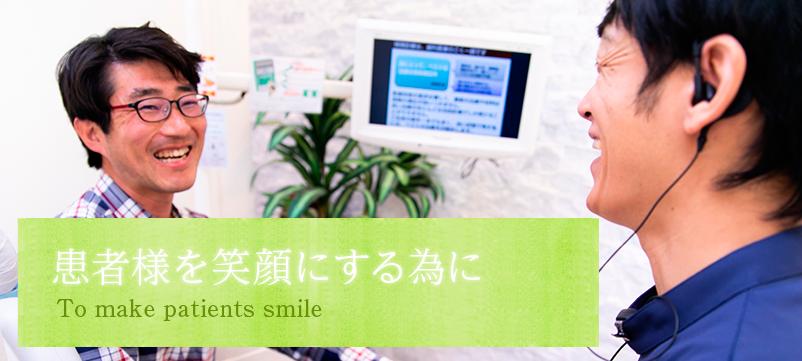 患者様を笑顔にする為に