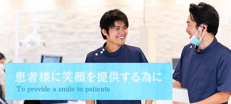 患者様に笑顔を提供する為に