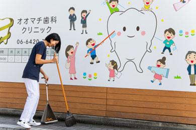 現在は院外の掃除にも力を入れ、地域貢献をしています。