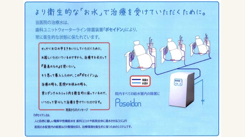 治療の器具の滅菌はもちろん、治療に使う水も滅菌しています。