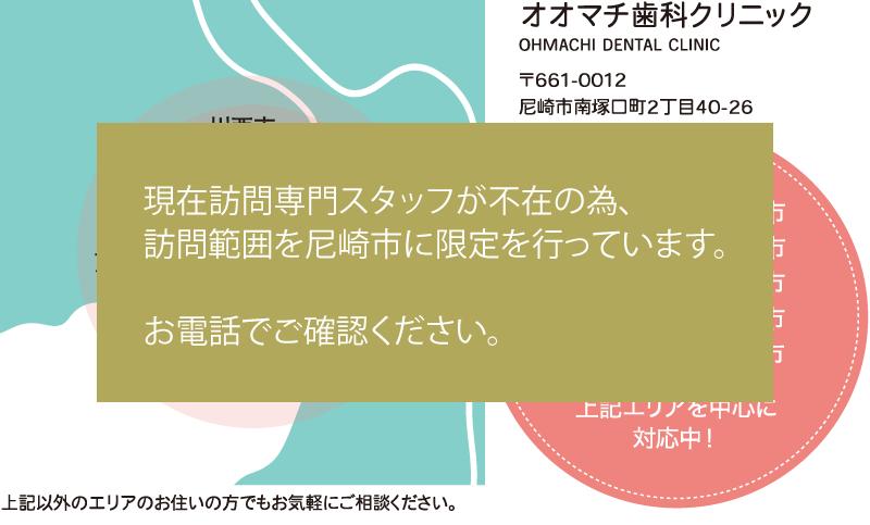 現在訪問専門スタッフが不在の為、訪問範囲を尼崎市に限定を行っています。お電話でご確認ください。