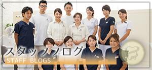 オオマチ歯科クリニック スタッフブログ
