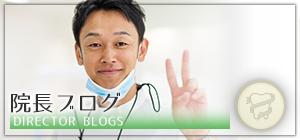 オオマチ歯科クリニック 院長ブログはこちら