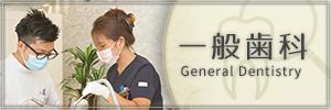 尼崎市塚口の歯医者 | オオマチ歯科クリニック 一般歯科