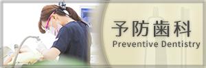 尼崎市塚口の歯医者 | オオマチ歯科クリニック クリーニング