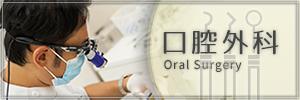 尼崎市塚口の歯医者 | オオマチ歯科クリニック 口腔外科