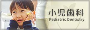 尼崎市塚口の歯医者 | オオマチ歯科クリニック 小児歯科