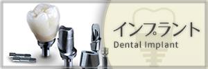 尼崎市塚口の歯医者 | オオマチ歯科クリニック インプラント