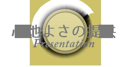 omotenashi02