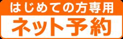 オオマチ歯科クリニック オンライン予約